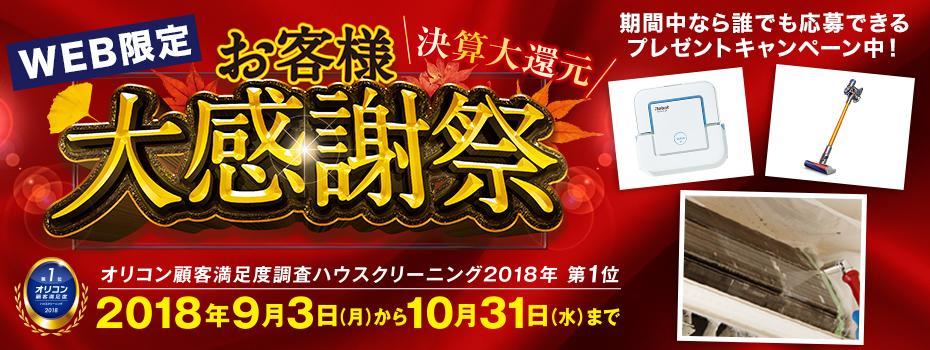 WEB限定お客様大感謝祭、9月3日から10月31日まで