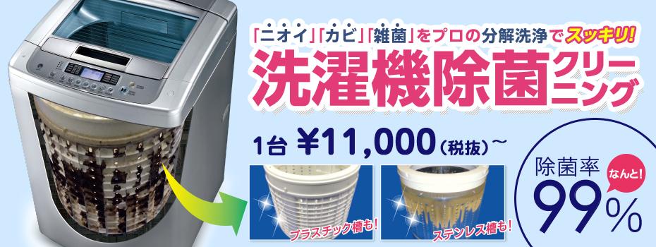 洗濯槽除菌クリーニング